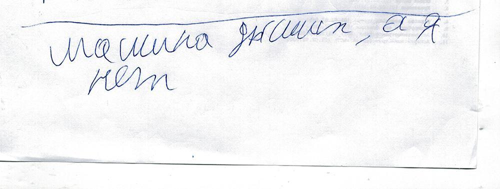 """Машина дышит, а я — нет"". Фото © Галина Краснопёрова / ""Такие дела"""