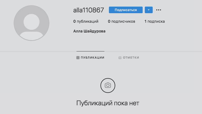 Похожие на ботов аккаунты, которые атаковали Инстаграм губернатора Скриншот © Instagram