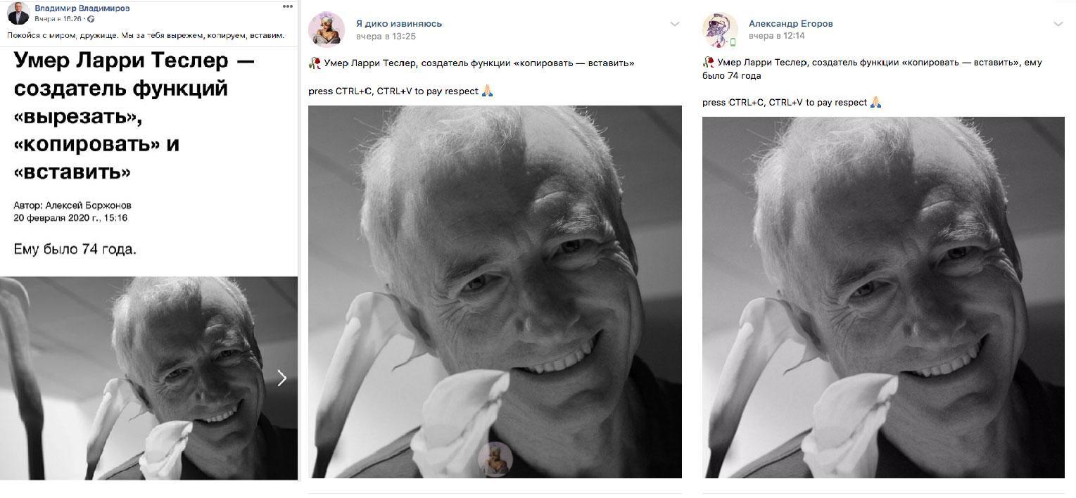 Одинаковые точь-в-точь соболезнования Ларри Теслеру из трёх разных аккаунтов Коллаж © LIFE. Скриншот © Facebook / Владимир Владимиров, © Facebook / Ядико извиняюсь, © Facebook / Александр Егоров