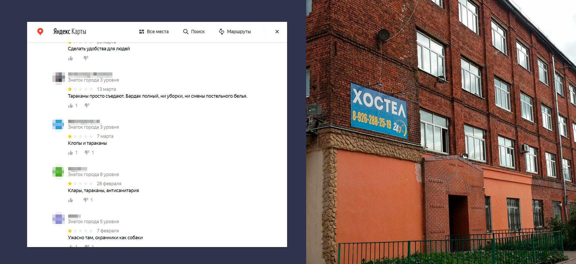 """Общежитие Wildberries, где жил дядя Миша (справа). Отзывы об общежитии (слева). Фото © """"Яндекс.Карты"""""""