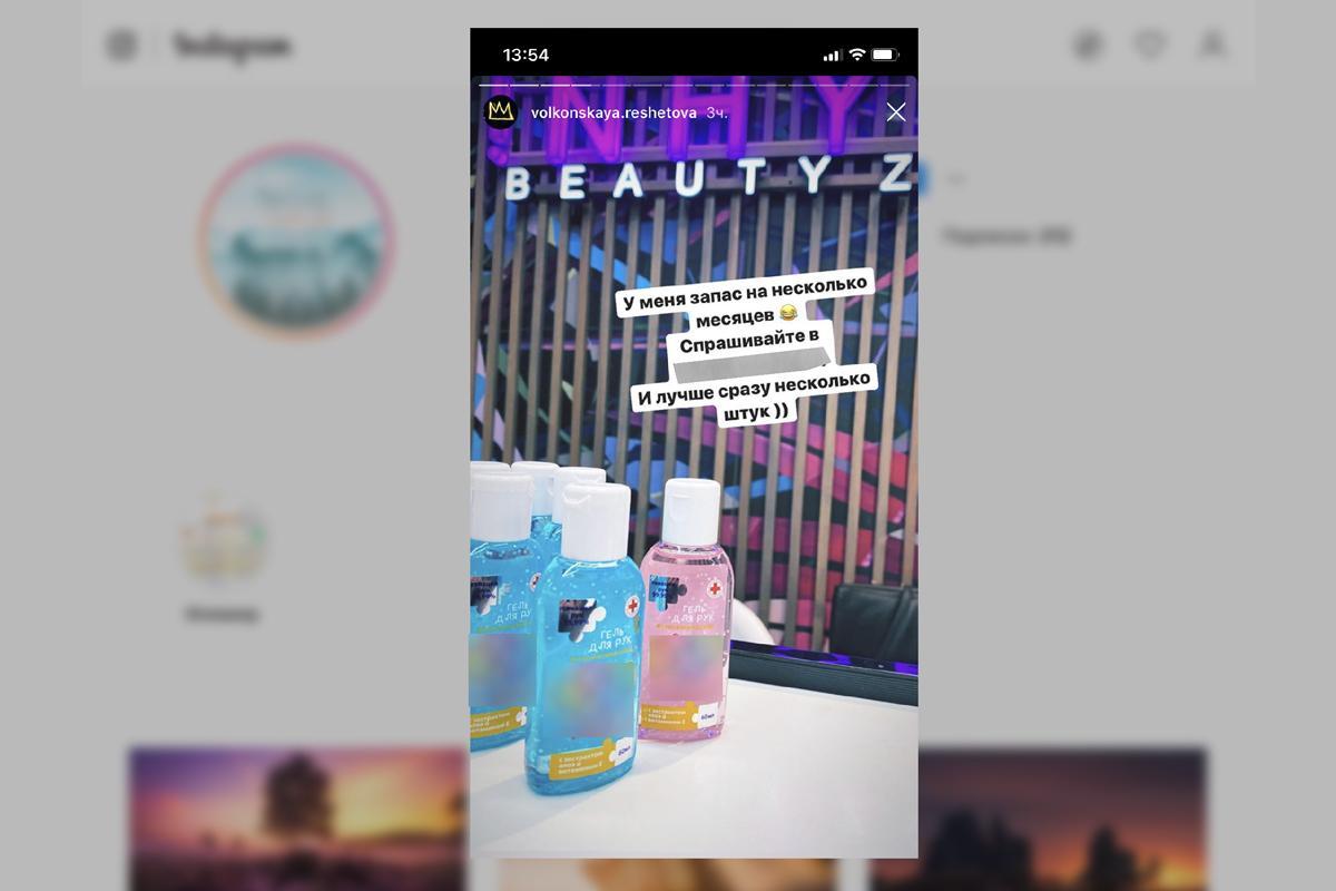 Скриншот © instagram.com / volkonskaya.reshetova