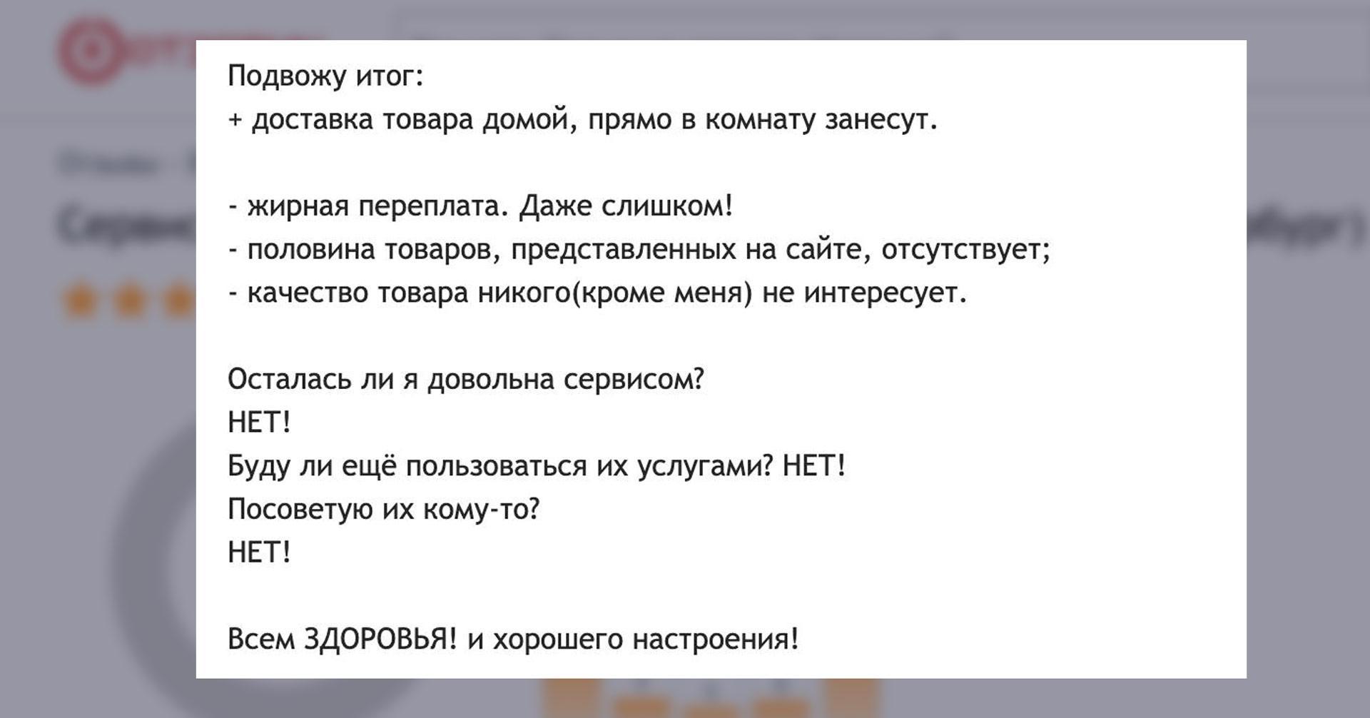 © Отзовик