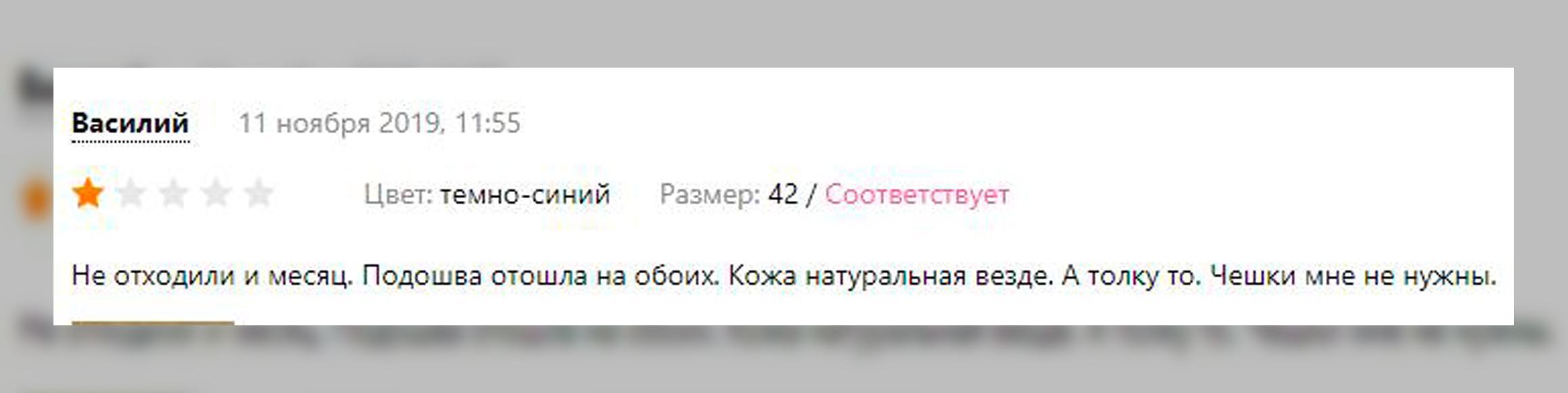 Отзывы на товар, проданный под маркой Westland. Фото © Wildberries.ru
