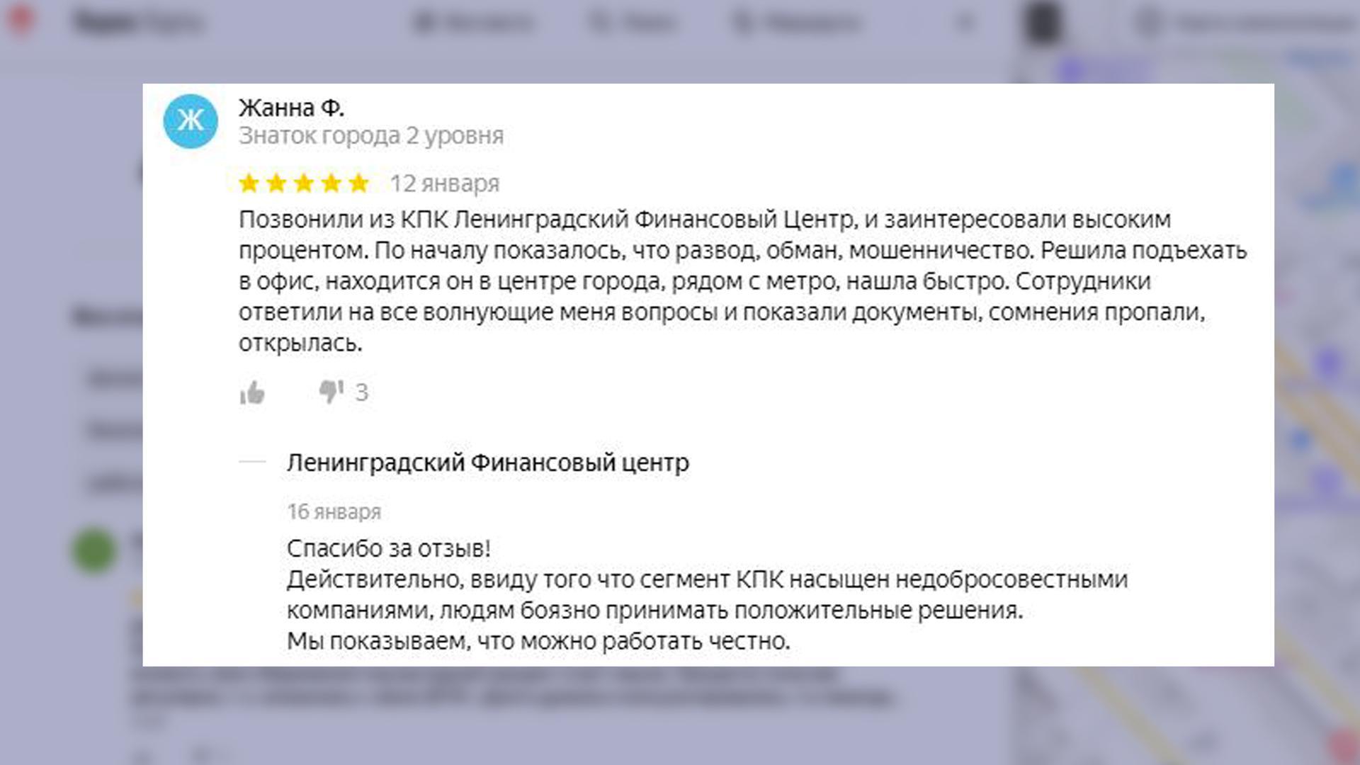 "Хвалебный отзыв от ""знатока"" Жанны © ""Яндекс.Карты"""