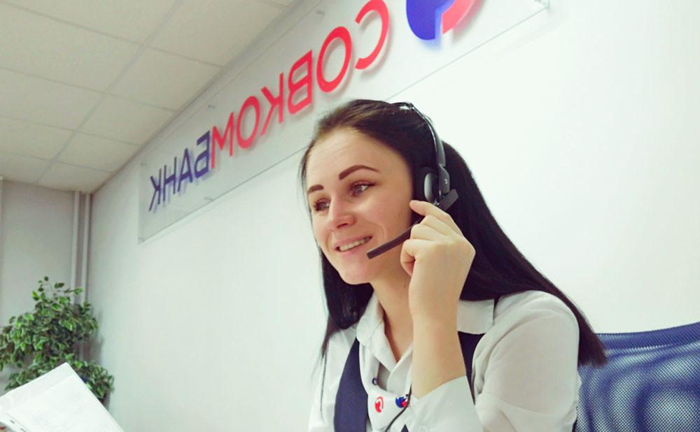 """<p>Фото © """"Совкомбанк""""</p>"""