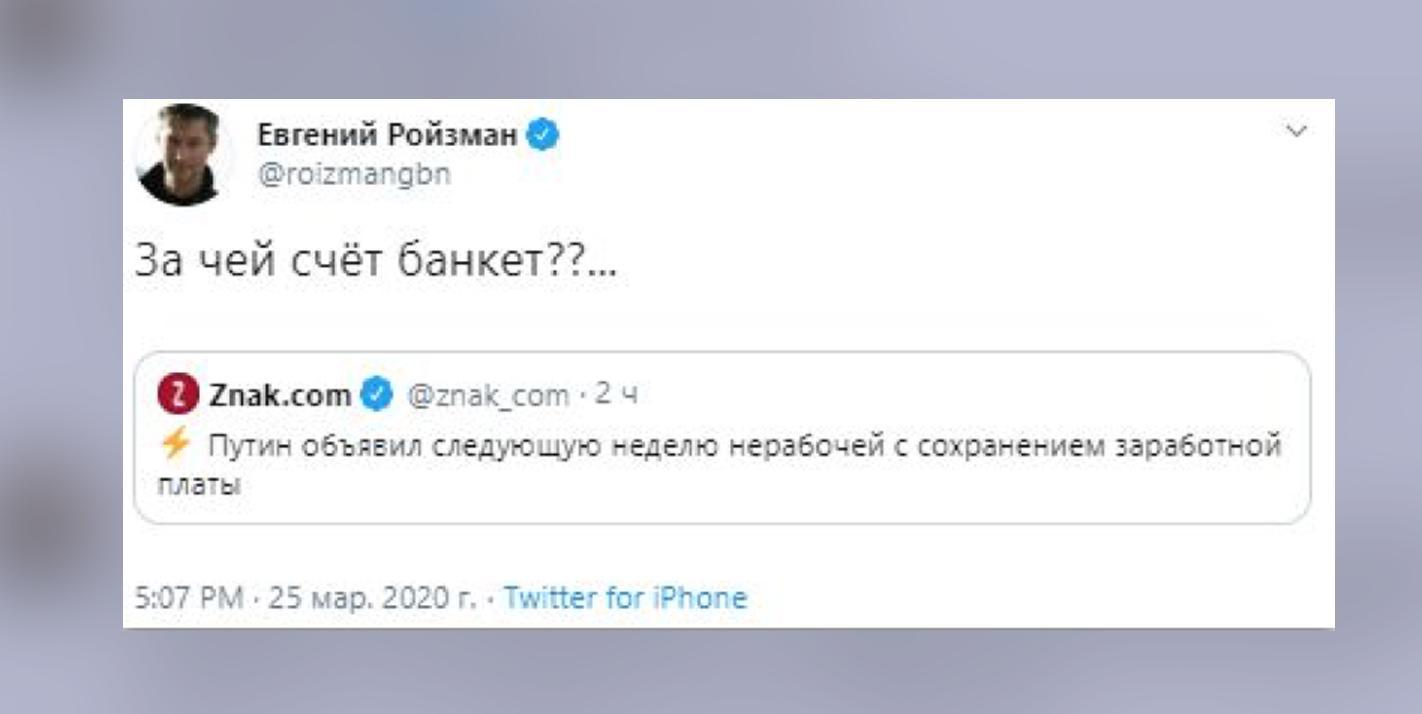 Фото © Twitter.com / Евгений Ройзман