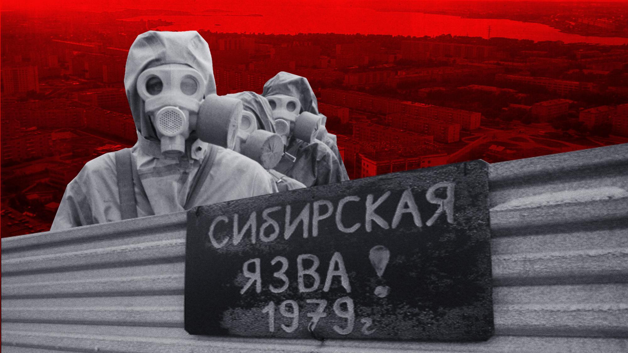 """""""Бактериологический Чернобыль"""". Как лабораторная утечка спровоцировала вспышку сибирской язвы в Свердловске"""