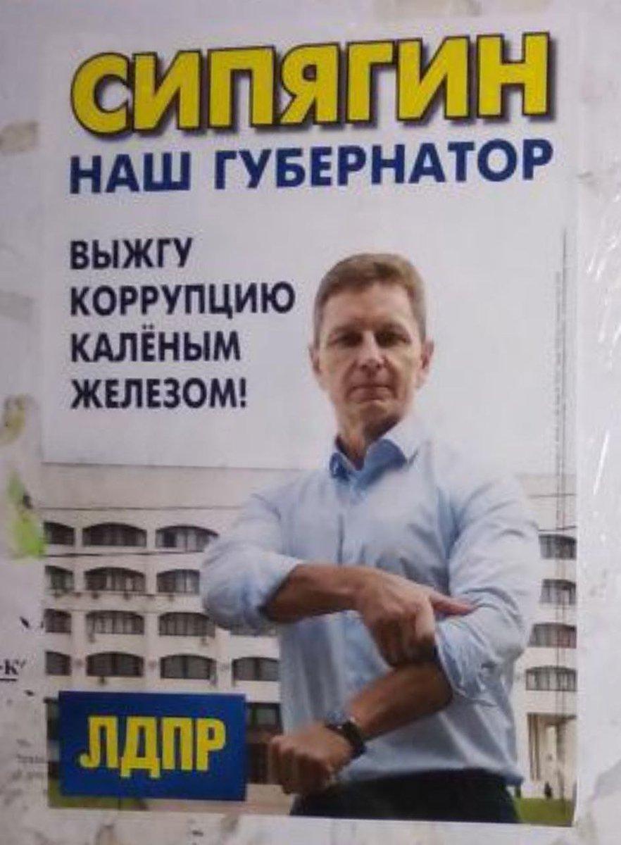 Предвыборный баннер Сипягина. Фото © Twitter / Максим Кац