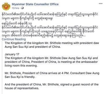 Фото © Facebook / Myanmar State Counsellor Office