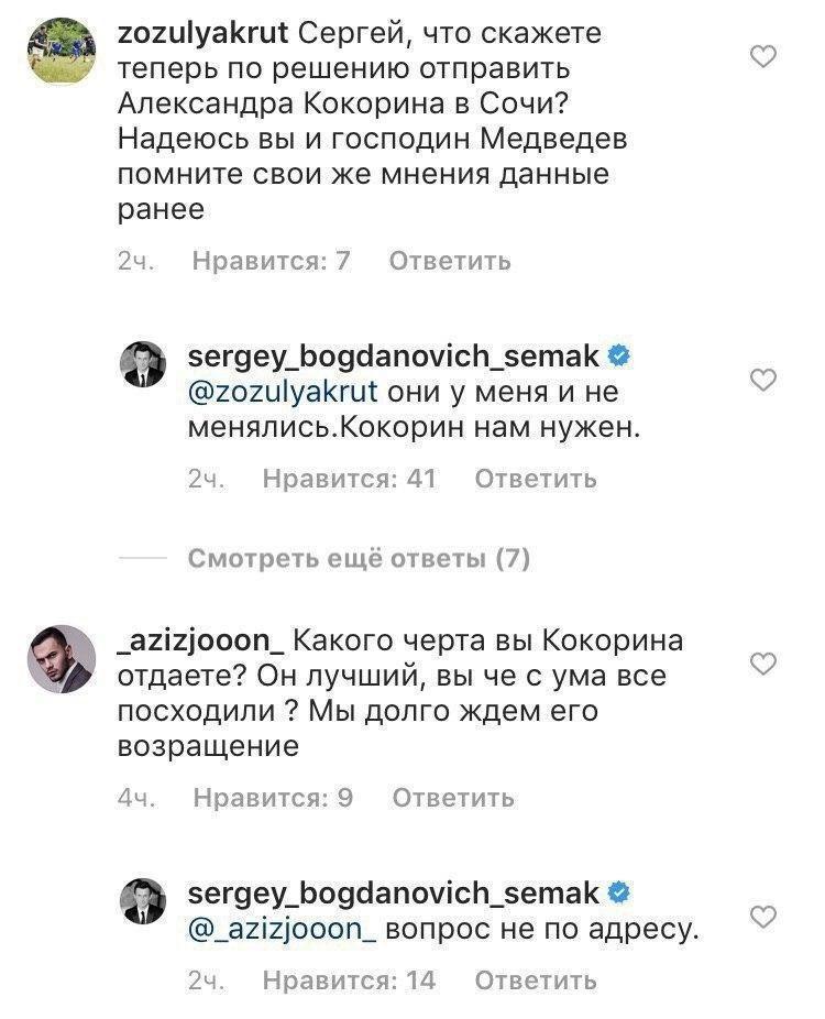 Скриншот © instagram / sergey_bogdanovich_semak