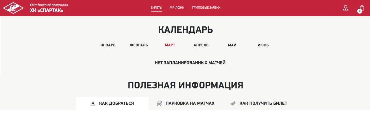 """© Официальный сайт ХК """"Спартак"""""""