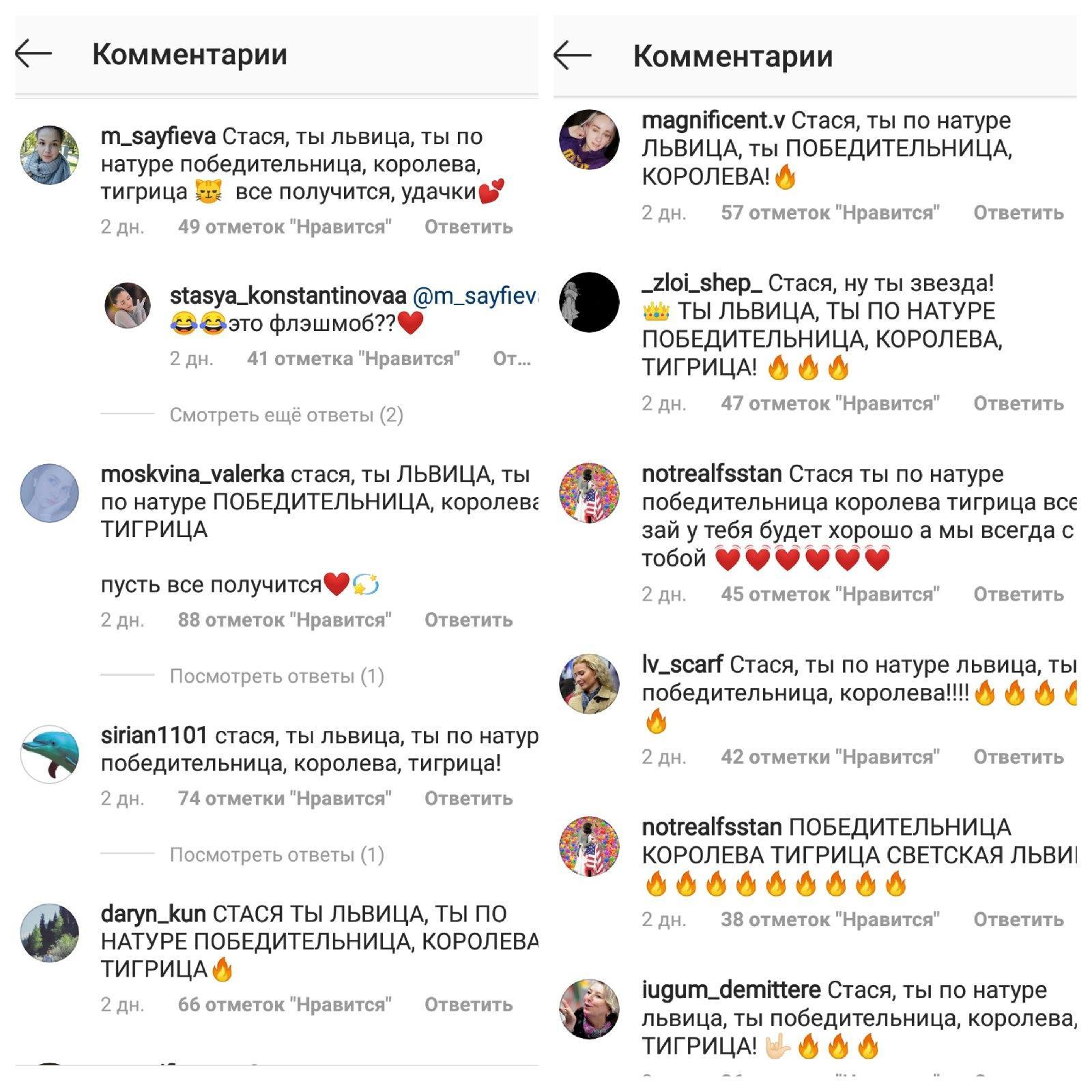 Фото © Instagram / stasya_konstantinovaa