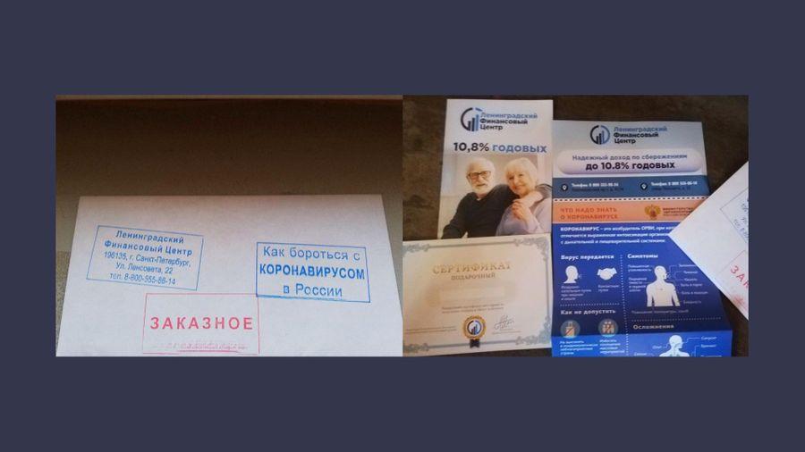 """Такие письма кидают в почтовые ящики пенсионеров © Телеграм-канал """"Медиакиллер"""""""