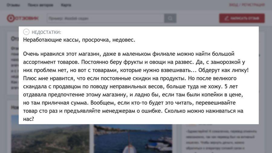 Фото © Скриншот с сайта otzovik.com