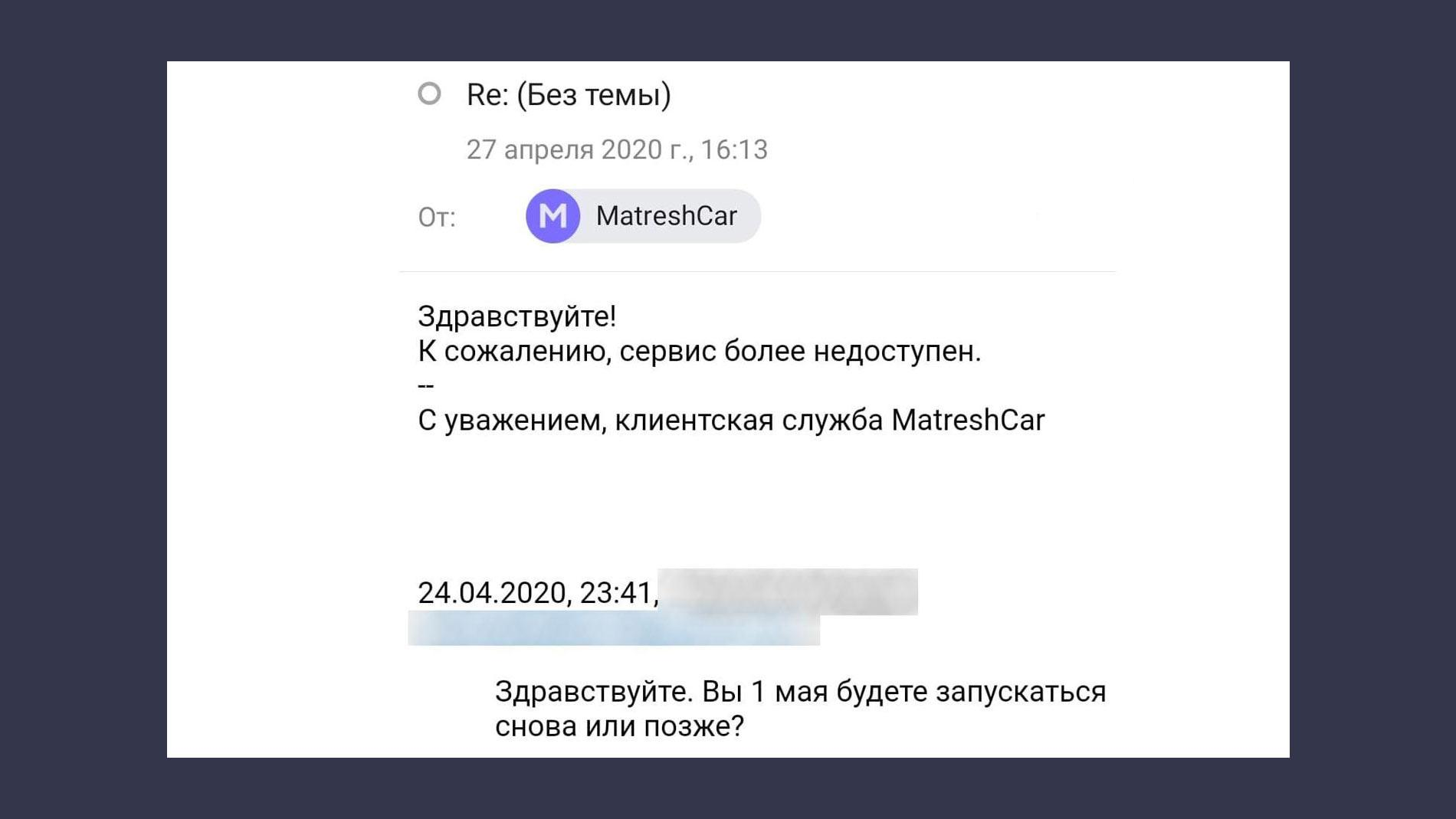 "Скриншот © vk.com / ""Подслушано каршеринг"""