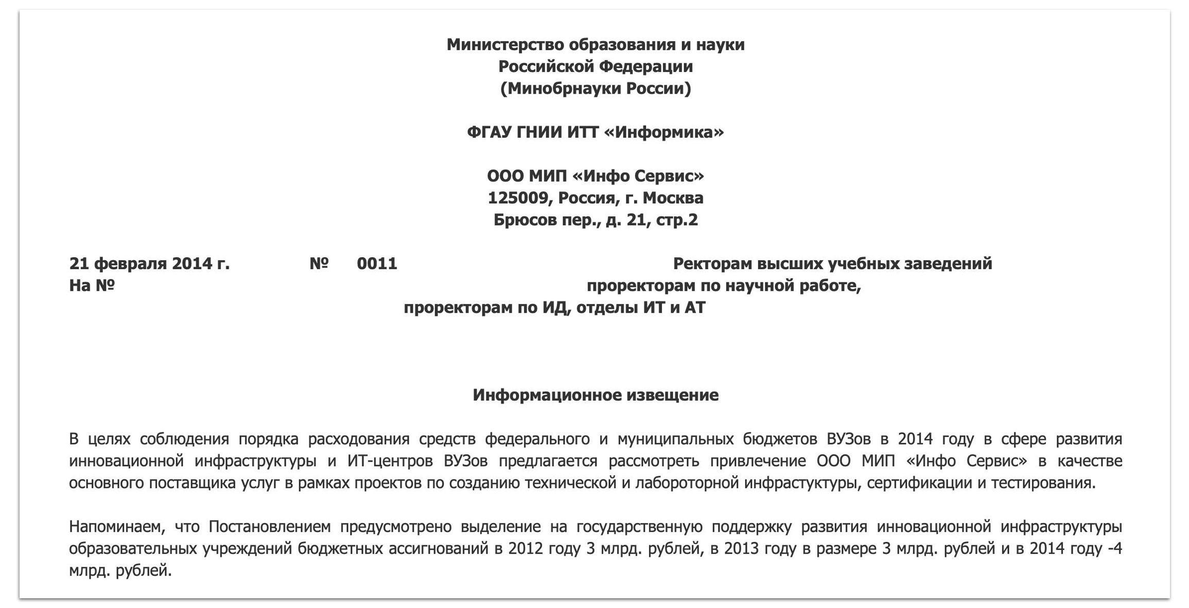 """Письмо от компании """"Информика-сервис"""" в вузы. Фото © CNews"""