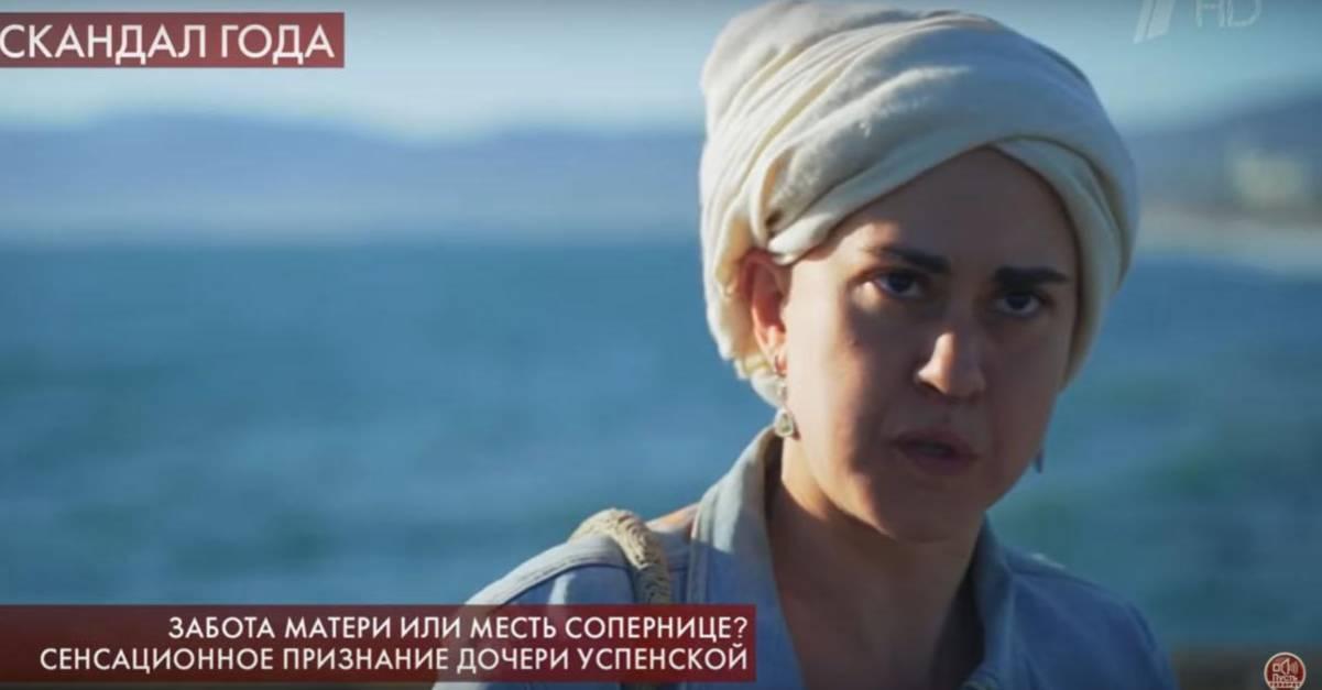 Дочь Успенской продолжила обвинять мать, заявив, что к ней лезли ухажёры певицы