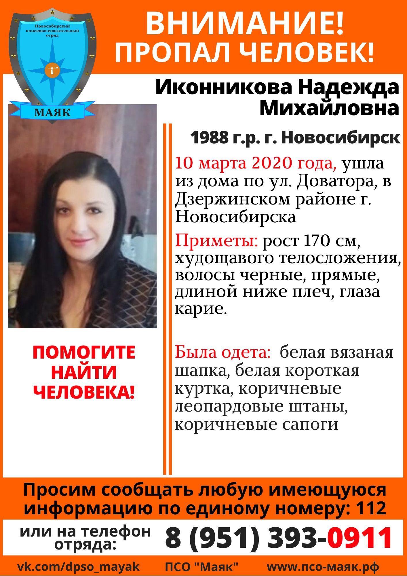 """Фото © VK / """"Поисковый отряд """"Маяк"""", г. Новосибирск"""""""