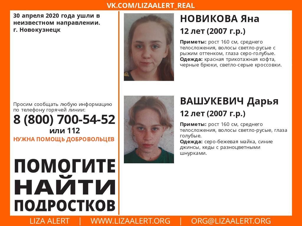 """Фото © VK / Поисковый отряд """"Лиза алерт"""", Кузбасс"""