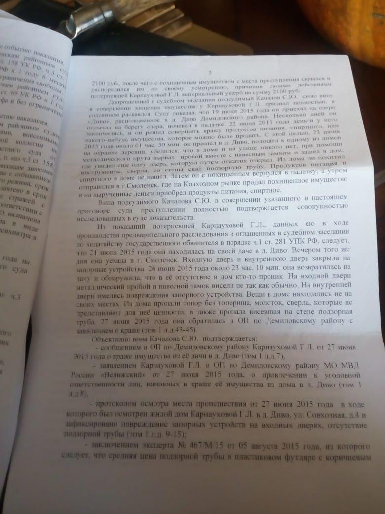 Один из листов приговора Качалову — весь документ имеется в распоряжении Лайфа