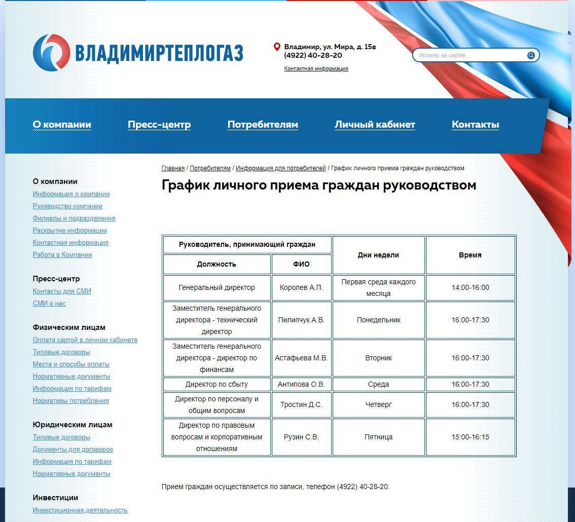"""Скриншот © """"Владимиртеплогаз"""". Астафьева ещё представлена в своей должности"""