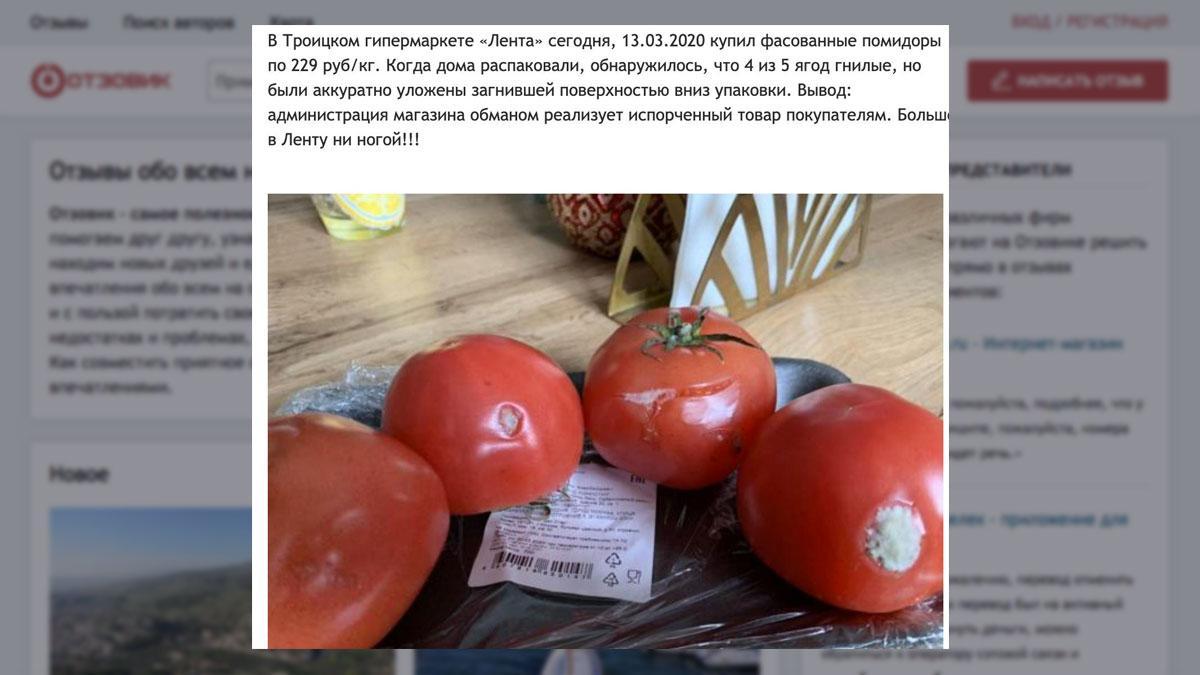 tomatos 1584367477568